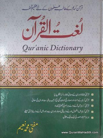 Lughat Ul Quran, Quranic Dictionary, لغت القران