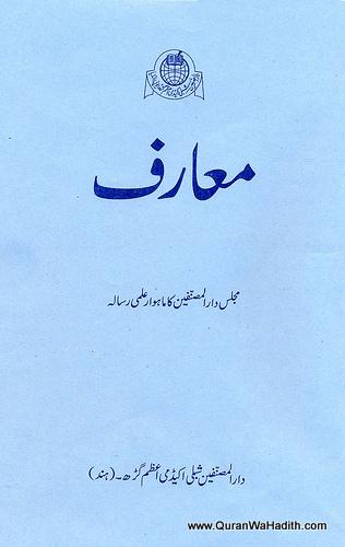 Maarif Magazine, Monthly, Shibli Academy, معارف رسالہ, ماہنامہ