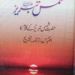 Maarif e Shams Tabrez