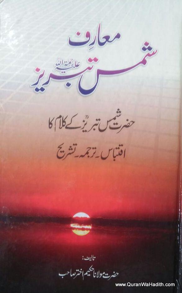 Maarif e Shams Tabrez, معارف شمس تبریز