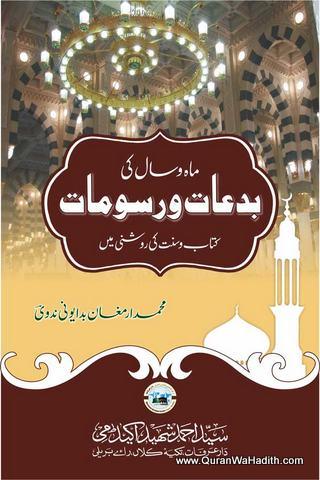 Mah o Saal Ki Bidat wa Rusumaat, ماہ و سال کی بدعات و رسومات