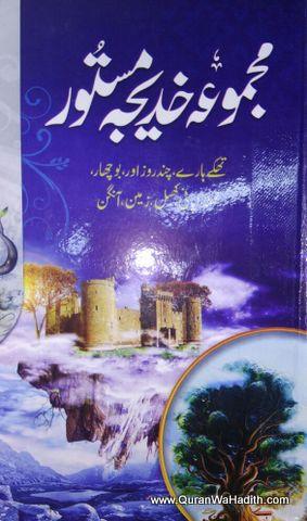 Majmua Khadija Mastoor, مجموعہ خدیجہ مستور