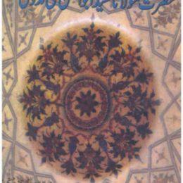 Maktoobat Maulana Abul Hasan Ali Nadwi