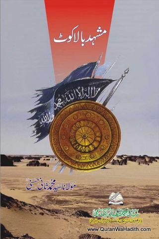 Mashhad e Balakot, مشہد بالاکوٹ