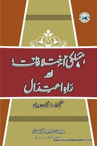 Maslaki Ikhtilafat Aur Rah e Aitadal, مسلکی اختلافات اور راہ اعتدال