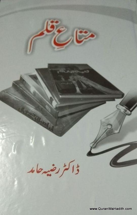 Mataa e Qalam, متاع قلم