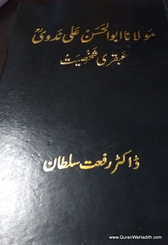 Maulana Abul Hasan Ali Nadwi Abkari Shakhsiyat, مولانا ابو الحسن علی ندوی عبقری شخصیت