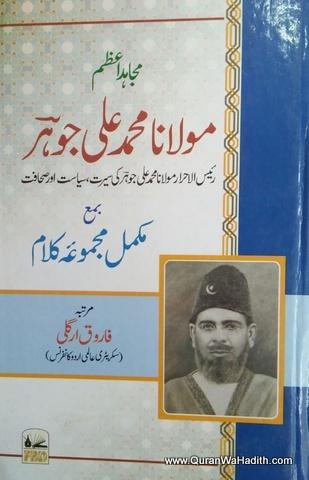 Maulana Mohammad Ali Johar, مولانا محمد علی جوہر
