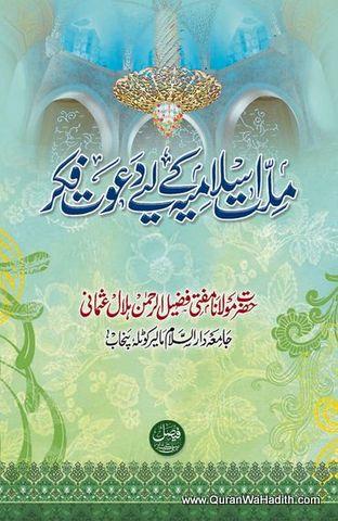 Millat e Islamia Ke Liye Dawat e Fikr