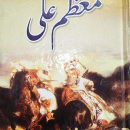 Moazzam Ali Novel