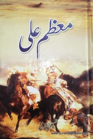 Moazzam Ali Novel, معظم علی ناول