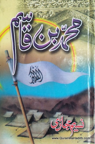 Muhammad Bin Qasim Novel, محمد بن قاسم ناول