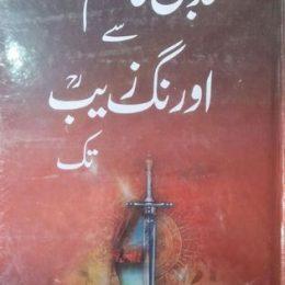 Muhammad bin Qasim Se Aurangzeb Tak Urdu