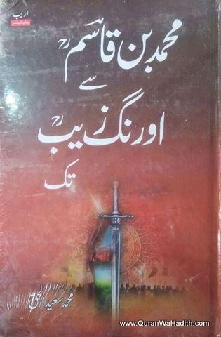 Muhammad bin Qasim Se Aurangzeb Tak Urdu, محمد بن قسم سے اورنگزیب تک