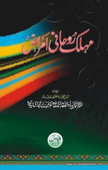 Muhlik Rohani Amraz, مہلک روحانی امراض