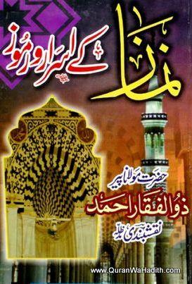Namaz Ke Asrar o Ramooz, نماز کے اسرار و رموز