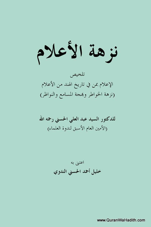 Nuzhat ul Alam, نزهة الأعلام