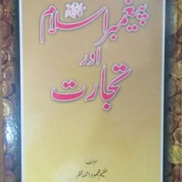 Paighambar e Islam Aur Tijarat