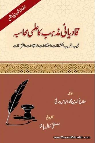 Qadiani Mazhab Ka ilmi Muhasiba