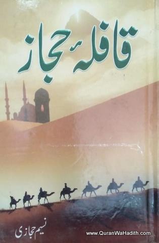 Qafila e Hijaz Novel, قافلہ حجاز ناول