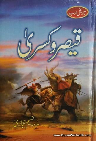 Qaisar o Kisra Novel, قیصر و کسریٰ ناول