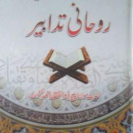Qalbi Safai Ke Liye Roohani Tadabeer