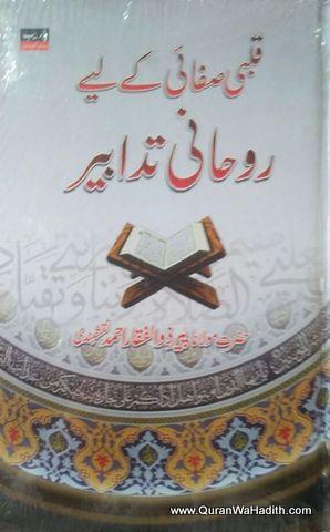 Qalbi Safai Ke Liye Roohani Tadabeer, قلبی صفائی کے لئے روحانی تدبیر