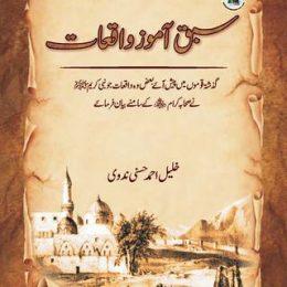 Sabaq Amoz Waqiyat