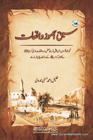 Sabaq Amoz Waqiyat, Waqiat Jo Nabi Ne Sunae, سبق آموز واقعات