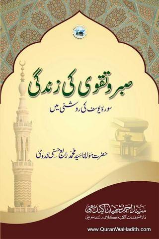Sabr Aur Taqwa Ki Ahmiyat