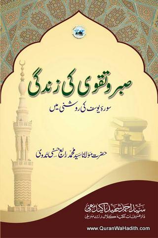 Sabr Aur Taqwa Ki Ahmiyat, Surah Yusuf Ki Roshni Me, صبر و تقوی کی زندگی
