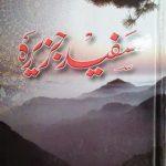 Safed Jazeera Novel