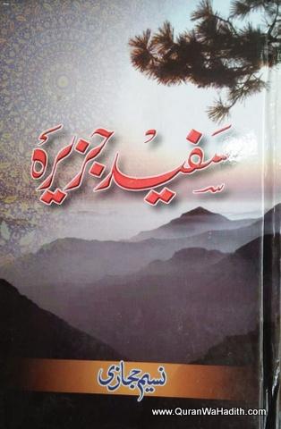 Safed Jazeera Novel, سفید جزیرہ ناول