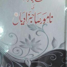 Sahaba Karam Ki Namvar Sahibzadiyan
