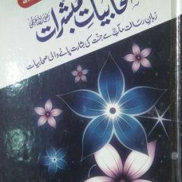Sahabiyat e Mubashrat