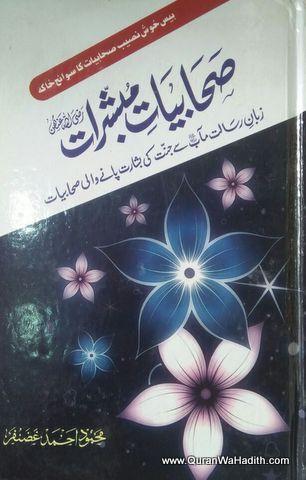 Sahabiyat e Mubashrat, صحابیات مبشرات