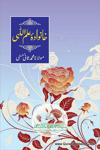 Sawaneh Hazrat Shah Alamuallah Hasani, خانوادہ علم اللّہی, حضرت شاہ علم ﷲ حسنی