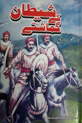 Shaitan Ke Gumashte Novel, شیطان کے گماشتے ناول