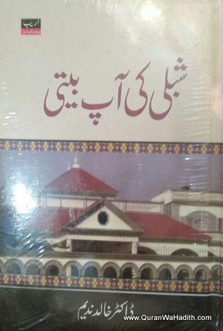 Shibli Ki Aap Beeti, Autobiography of Allama Shibli, شبلی کی آپ بیتی