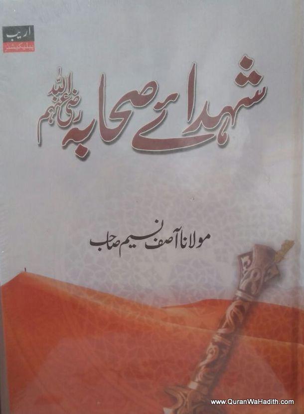 Shuhada e Sahaba, شہدا ۓ صحابہ