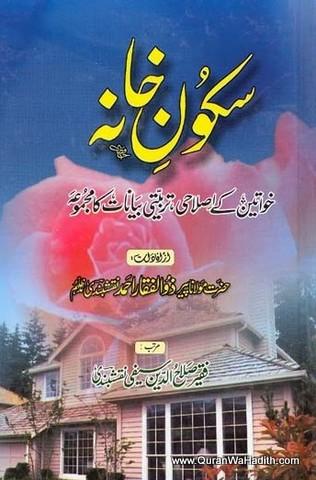 Sukoon e Khana Urdu, سکون خانہ