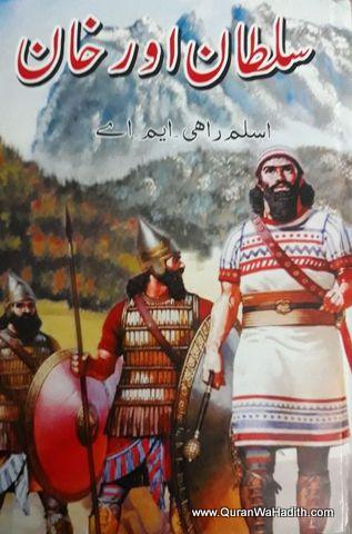 Sultan Aur Khan Novel, سلطان اور خان ناول
