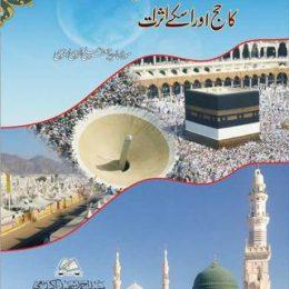 Syed Ahmad Shaheed Ka Safar e Hajj