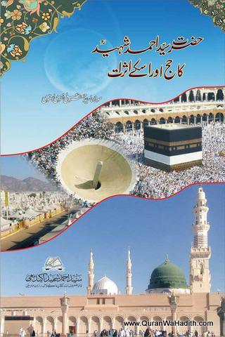 Syed Ahmad Shaheed Ka Safar e Hajj, سید احمد شہید کا سفر حج اور اس کے اثرات