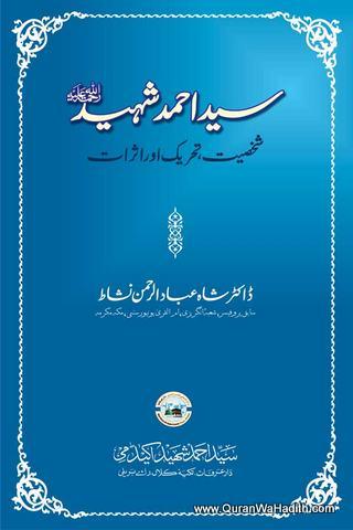 Syed Ahmad Shaheed Shakhsiyat Tehreek Aur Asrat, سید احمد شہید شخصیت، تحریک اور اثرات