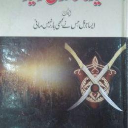 Syedna Khalid Bin Waleed