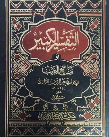 Tafseer Al Kabeer