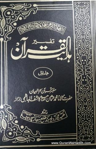 Tafseer Hidayat ul Quran, 8 Vols, تفسیر ہدایت القرآن