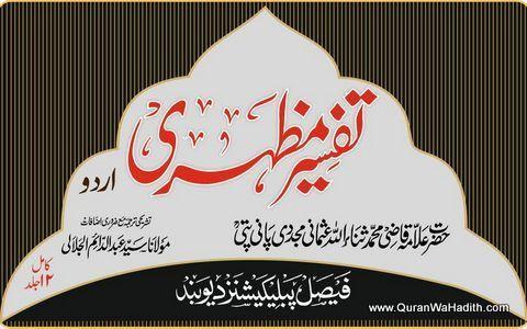 Tafseer Mazhari Urdu, 12 Vols, تفسیر مظہری اردو