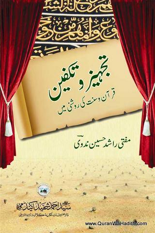 Tajheez o Takfeen, تجہیز و تکفین کتاب و سنت کی روشنی میں
